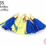 พู่สั้น สีน้ำเงิน-สีเหลือง 3ซม (4ชิ้น)