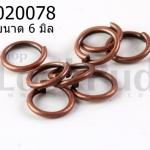 ห่วงทำสร้อย สีทองแดง 6มิล (20กรัม)