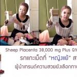 รกแกะ38,000 mg. (รกแกะหญิงแย้) รกแกะที่ดีที่สุด ขายดีที่สุดในกลุ่มรกแกะ จากออส บรรจุ100 เม็ด