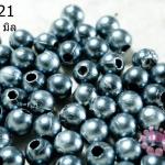 ลูกปัดมุก พลาสติก สีดำด้าน 8 มิล (1ขีด/100กรัม)