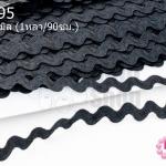 ผ้าลูกไม้ สีดำ กว้าง 13มิล (1หลา/90ซม.)