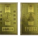 แผ่นทองเรียกทรัพย์ วัดแชกงหมิวฮ่องกง โชคลาภ ความร่ำรวย จากวัดแชกงหมิว นิยมพกใส่กระเป๋าเงิน ,ลิ้นชักเงิน, ตู้เซฟ