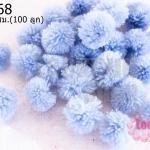 ปอมปอมไหมพรม สีฟ้า 2 ซม. (100 ลูก)