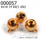 ลูกปัดกระดิ่งพม่า สีทองแดง 14 มิล 1 เม็ด