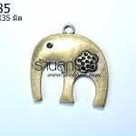 จี้รูปช้าง สีทองเหลือง 39 X35 มิล (1ชิ้น)
