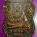 เหรียญเสมาบูรระพระอุโบสถ เนื้อทองแดงรมดำ ปี ๒๕๒๕