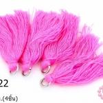 พู่ไหมประดิษฐ์ สีชมพู 5ซม. (4ชิ้น)