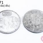 เหรียญจีน 12 ราศี สีเงิน ปีฉลู(วัว) 38มิล(1ชิ้น)