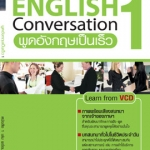 พูดอังกฤษเป็นเร็ว 1