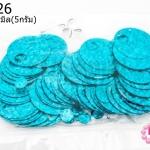 เลื่อมปัก กลมใหญ่ สีฟ้าดิสโก้ 19มิล(5กรัม)