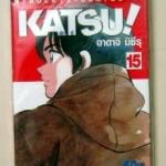 KATSU! คัท ซึ เล่ม 15 (มือหนึ่ง)