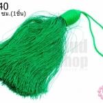 พู่ไหมเทียม สีเขียว 14.5ซ.ม(1ชิ้น)