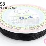 ลวดดัด สีดำ เบอร์ 0.4 ยาว 10 หลา(1ม้วน)
