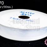 เชือกหางหนู สีขาว 2มิล(1หลา/90ซม.)
