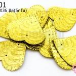 เลื่อมปัก หัวใจ สีทองดิสโก้ 35X36มิล(5กรัม)