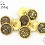 กระดุมพลาสติก สีโลหะ สีทองเหลือง 17มิล(10ชิ้น)