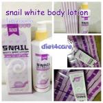 โลชั่นหอยทาก snail white body lotion