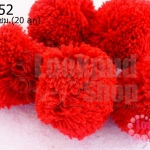 ปอมปอมไหมพรม สีแดงสด 4 ซม. (20 ลูก)