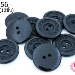 กระดุมพลาสติก สีดำ 20มิล(10ชิ้น)