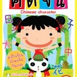 คัดจีน Chinese Character