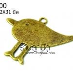 จี้ทองเหลือง รูปนกแบบเรียบ 32 X31 มิล (1ชิ้น)