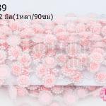 เพชรแถวแต่ง ดอกกุหลาบ สีโอรส 22มิล (1หลา/90ซม)