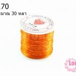 เอ็นยืด สีส้ม ม้วนเต็ม (จีน) ยาว ประมาณ 30 หลา