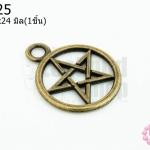 จี้ทองเหลือง กลมดาว 20x24 มิล(1ชิ้น)