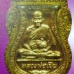 เหรียญเสมาบูรระพระอุโบสถ เนื้อนาก ปี ๒๕๒๕