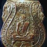 เหรียญหลวงพ่อกลั่น รุ่นแรก พิมขอเบ็ด เนื้อทองแดงกะไหล่ทอง