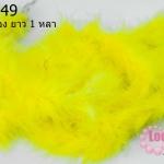ขนมิงค์เฟอร์ สีเหลือง (1เส้น)