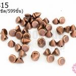 หมุดแหลม สีทองแดง 8มิล(1ขีด/599ชิ้น)