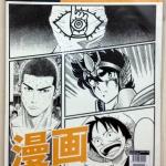a day 125 ฉบับ เรื่องที่คิด (ไม่) ถึงจาก 50 การ์ตูนญี่ปุ่น