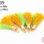พู่สั้น สีเขียวอ่อน-สีส้ม 3ซม (4ชิ้น)