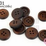 กระดุมไม้ กลม สีน้ำตาล 18 มิล(10ชิ้น)