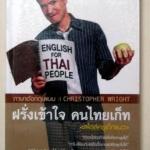 ฝรั่งเข้าใจ คนไทยเก็ท