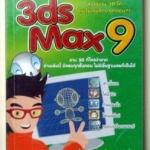 มือใหม่ 3ds Max 9