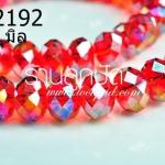 คริสตัลจีน สีแดง ทรงซาลาเปา 12 มิล