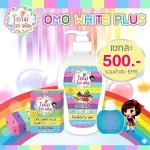 เซต OMO White Plus 500 ฿