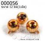 ลูกปัดกระดิ่งพม่า สีทองแดง 12 มิล 1 เม็ด