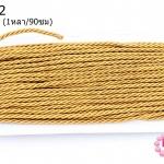 เชือกเกลียว สีทอง 4มิล (1หลา/90ซม)