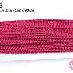 เชือกเกลียว สีแดงเลือดนก 3มิล (1หลา/90ซม)