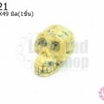 หินอาเกตลาย หัวกระโหลก 31X49มิล (1ชิ้น)