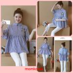 K114222 เสื้อคลุมท้องแฟชั่นเกาหลี โทนสีฟ้าสลับขาว
