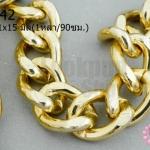 โซ่ห่วง สีทอง (เจียร) พลาสติก 11X15มิล (1หลา/90ซม.)
