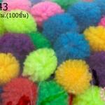 ปอมปอมไหมพรม คละสี 1ซม (100ชิ้น)