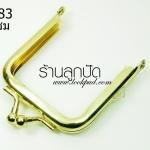 ปากกระเป๋า สีทอง ทรงสี่เหลี่ยม ขนาด 5.5 ซม(1อัน)