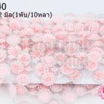 เพชรแถวแต่ง ดอกกุหลาบ สีโอรส 22มิล (1พับ/10หลา)