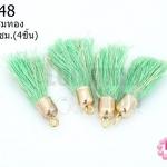 พู่สั้น สีเขียวแซมทอง 3.5ซม (4ชิ้น)