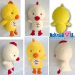 ตุ๊กตา กุ๊กไก่ ผ้าขนหนู เล็ก-11นิ้ว